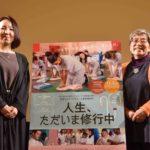 秋山正子さん&白川優子さんトークイベント『人生、ただいま修行中』