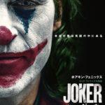 『ジョーカー』衝撃の予告編&インパクト大のポスター解禁