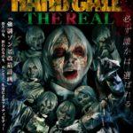 アニメとゲームに入る場所 MAZARIA  リアルホラーアクティビティを期間限定オープン『HARDCALL THE REAL』