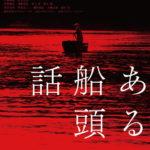 『ある船頭の話』予告編&第二弾ポスター解禁リリース