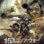映画5人のスナイパー VS テロリスト『15ミニッツ・ウォー』 日本公開 & 公開日決定 & ポスタービジュアル解禁!