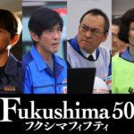 福島第一原発事故を描く映画『Fukushima 50』緊迫した撮影現場が映し出された初映像到着!!