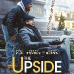 『最強のふたり』ハリウッドリメイク版、『THE UPSIDE/最強のふたり』日本公開決定!ポスター&予告編解禁ニュース