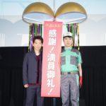 引っ越し業者に扮した藤井隆がサプライズ登場! 作り込まれすぎなキャラに星野源も大爆笑! 映画『引っ越し大名!』大ヒット記念イベント