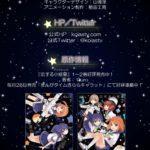まんがタイムきららキャラット連載中の『恋する小惑星』2020年1月放送開始!
