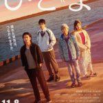 佐藤健×白石和彌『ひとよ』特報&ポスタービジュアル解禁!