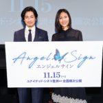 松下奈緒、ディーン・フジオカが登壇!10月31日(木)開催!映画『エンジェルサイン』完成披露試写会レポート
