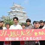 映画『引っ越し大名!』公開直前凱旋イベントレポート