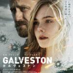 「ガルヴェストン」 Blu-ray&DVD 2019年10月2日(水)発売決定!!