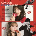 キスのキスによるキスのためのロマンティック・コメディ!映画『キスカム!~COME ON,KISS ME AGAIN!~』 公開日2020年4月3日(金)に決定!
