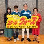 『スクール☆ウォーズ』「Paravi配信&DVD-BOX発売記念 スクール☆ウォーズ同窓会2019 」オフィシャルレポート!