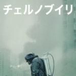 海外ドラマ『チェルノブイリ』トークイベントレポート
