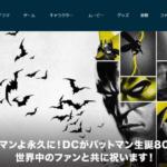 今年はバットマン80周年!9月21日の<バットマンの日>を前に80周年公式サイトがオープン!
