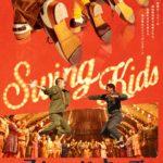 『スウィング・キッズ』: 日本公開日 & 本予告編解禁!! スウィングジャズのリズムに乗せて<EXO>D.O.が、華麗なタップダンスで舞う!!