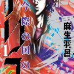 Netflixオリジナルシリーズ『今際の国のアリス』 制作&佐藤信介監督に決定!