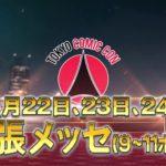 【世界最大級のポップ・カルチャーイベント、東京コミコン 2019】 今年の開催を盛り上げるCMが完成!
