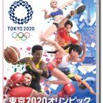 Twitterリツイート者の中から抽選で2名様にプレゼント! セガゲームス 東京五輪公式ライセンスゲーム『東京2020オリンピック The Official Video Game™』