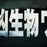 公開日が10月11日公開!映画『クロール ―凶暴領域ー』邦題&日本公開決定!!