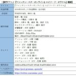新TVアニメ『ファンタシースターオンライン2 エピソード・オラクル』 放送時期や制作体制、キャストなどの詳細情報を公開!