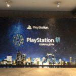 【連載コラム】鶴岡亮のデンジャーゾーン!第九回「PROJECT RESISTANCE」「FINAL FANTASY Ⅶ REMAKE」「新サクラ大戦」話題のゲームを試遊してきた!-PlayStation 祭 OSAKA 2019-