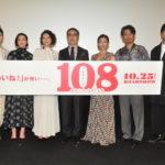 映画『108〜海馬五郎の復讐と冒険〜』完成披露イベント
