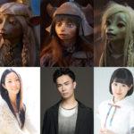 Netflix「ダーククリスタル」超豪華日本語吹替版声優決定!