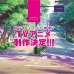 ラブライブ!新シリーズ プロジェクトスタート!!! TVアニメ制作が決定!メインキャスト1名の一般公募オーディションも開催!