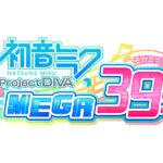 『初音ミク Project DIVA MEGA39's』 販売店別予約特典の一覧を公開 公式サイトでは、限定版同梱のCDコレクション収録楽曲を発表