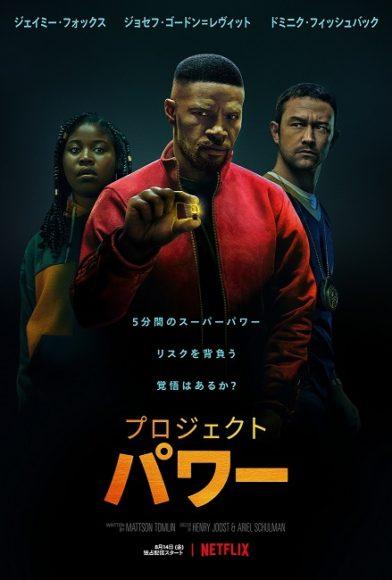 Netflix映画『プロジェクト・パワー』:ジョセフ・ゴードン=レヴィット演じる警官vs透明化した強盗犯!壮絶アクション映像解禁!