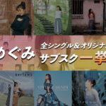 【林原めぐみ】全シングル41枚&全オリジナルアルバム14枚がサブスクにて一挙配信開始!