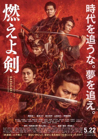 映画『燃えよ剣』公開延期のお知らせ