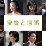 映画『蜜蜂と遠雷』日本映画を支える名優&世界で活躍する俳優の参加が決定!! 4人のピアニストのドラマを彩る追加キャスト解禁!!