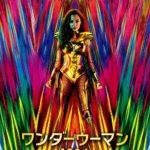 映画『ワンダーウーマン 1984』日本公開日12月18日(金)へ変更