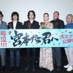 映画『宮本から君へ』宮本浩次が真っ赤な薔薇を持ってサプライズ登場!