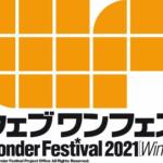 ウェブワンフェス 2021[ 冬 ]開催 のご案内