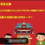 本日23:00より 畑編集長とジャンクハンター吉田(よしだ武)による「ありがたトーク!」が放送されます。