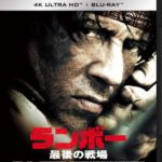 『ランボー最後の戦場』(12/2)4KUHD+BDをGAGA★ONLINE STOREで限定販売!