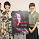 『VAMP』小中和哉監督・中丸シオン・高橋真悠 トリプルインタビュー