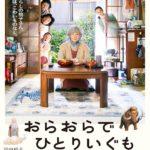 田中裕子主演、映画『おらおらでひとりいぐも』ビジュアル&追加キャスト情報解禁