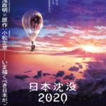 """監督:湯浅政明による衝撃作『日本沈没2020』が """"劇場編集版""""として11.13全国公開決定!"""