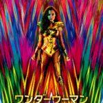 DC映画最新作『ワンダーウーマン 1984』:遂に公開日決定!新ビジュアル&新映像も解禁!