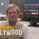 本作が遺作となったルーク・ペリーの未公開シーンとインタビューを公開!『ワンス・アポン・ア・タイム・イン・ハリウッド』