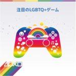 【連載コラム】畑史進の「わしは人生最後に何をみる?」 第17回 PlayStationの「注目のLGBTQ+特集」ってどういうことなの?という疑問