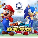 東京2020オリンピック公式ゲームタイトル 『マリオ&ソニック AT 東京2020オリンピック™』 販売店別先着購入特典を公開!