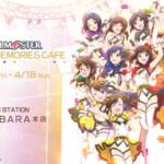 秋葉原に期間限定オープン!「THE IDOLM@STER ~GRE@TEST MEMORIES CAFE~(アイドルマスター グレイテスト メモリーズ カフェ)」