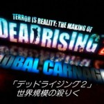 『デッドライジング2』 メイキング映像【Chapter:5】大公開!