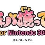 人気No.1カジュアル育成ゲーム『キャバ嬢っぴ』がRPGになって『ニンテンドー3DS』で登場!