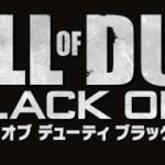 PS3/Xbox 360/Win『コール オブ デューティ ブラックオプス』プレミアムパーティ開催決定!!