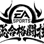 「EA SPORTS 総合格闘技」PlayStation 3版の体験版を本日より配信!