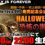 ロブ・ゾンビ版『ハロウィンII』Bru-ray&DVD 発売記念公式生解説イベント『'UN' HAPPY HALLOWEEN!! カウントダウン…恐怖の謝肉祭』10月30日夜に開催決定!